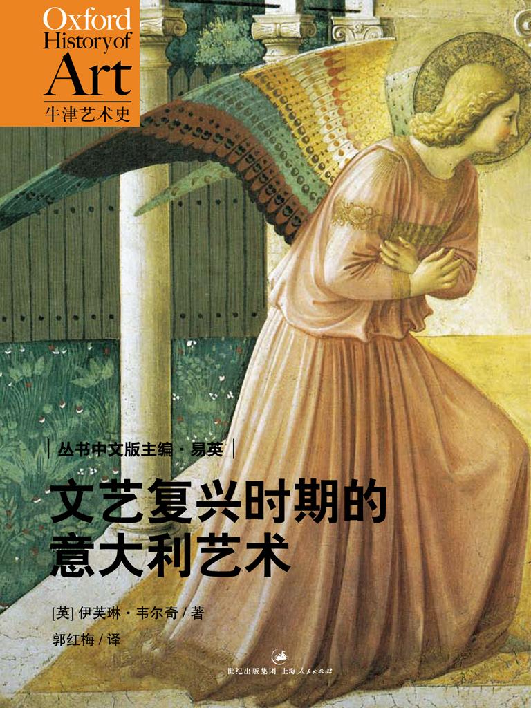 牛津艺术史系列:文艺复兴时期的意大利艺术