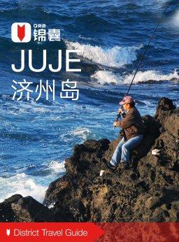 穷游锦囊:济州岛(2016)