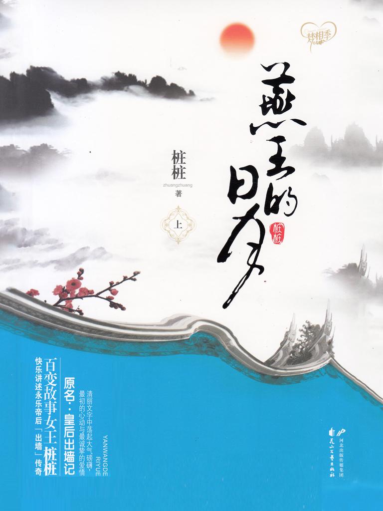 燕王的日月(上)