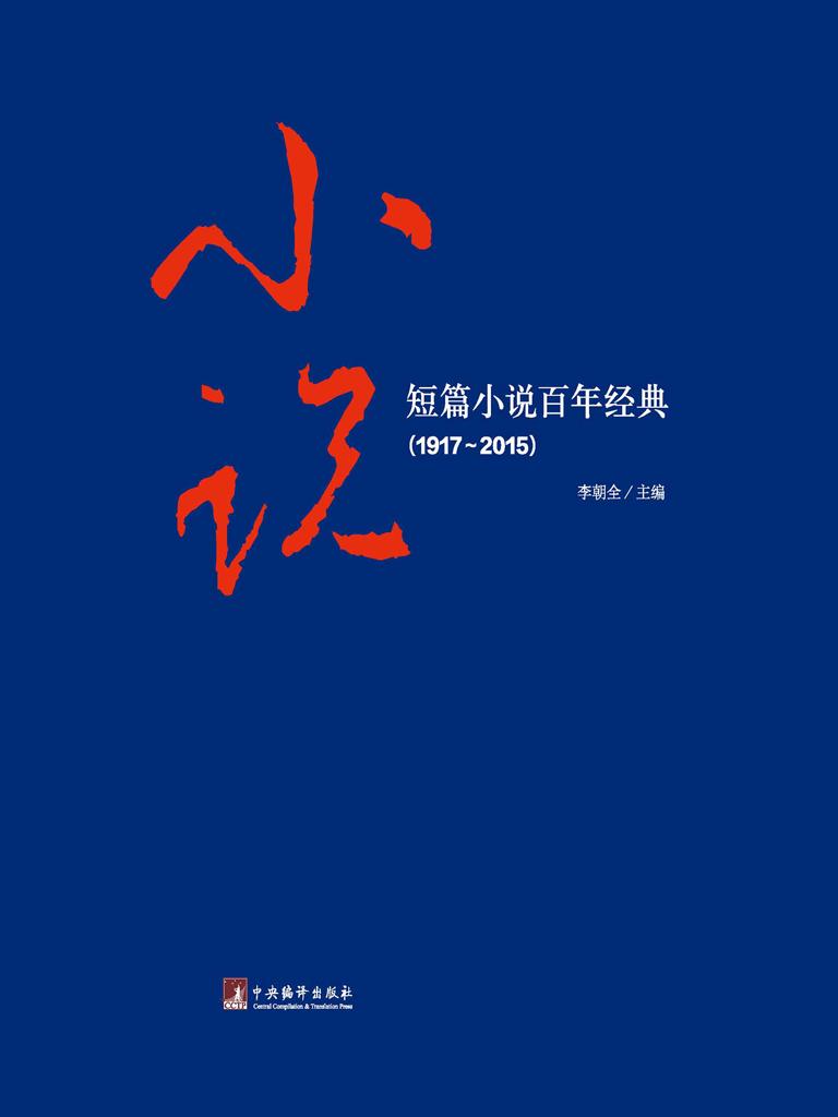 短篇小说百年经典(1917-2015)