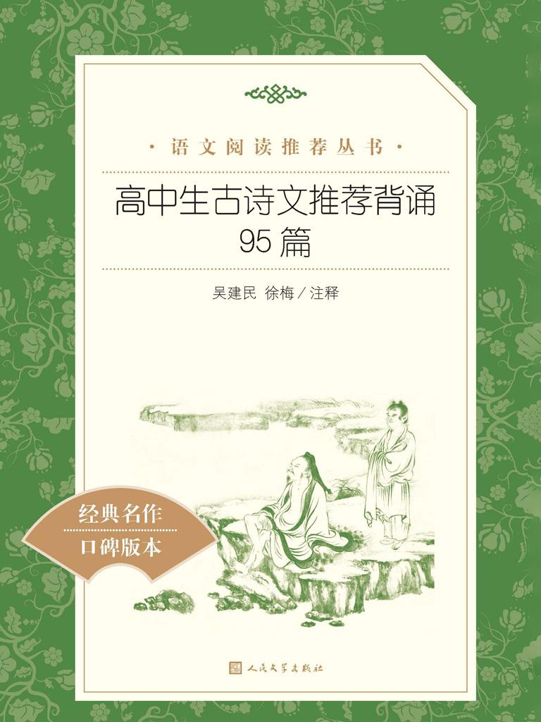 高中生古诗文推荐背诵95篇(语文阅读推荐丛书)