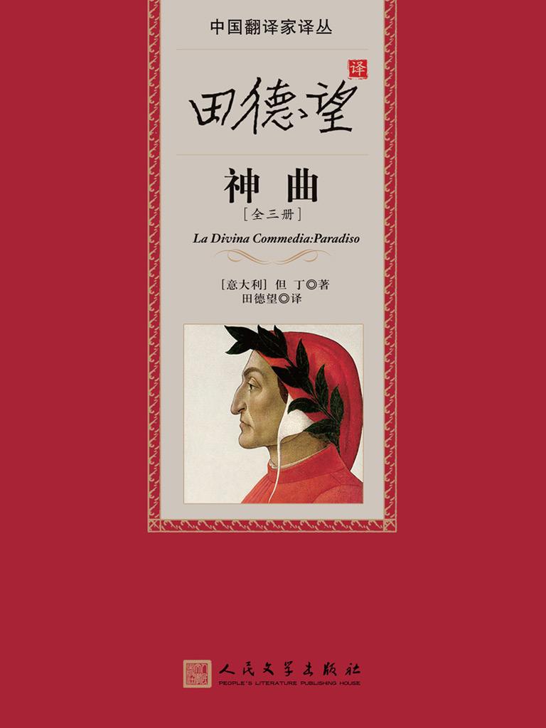 田德望译神曲(中国翻译家译丛)