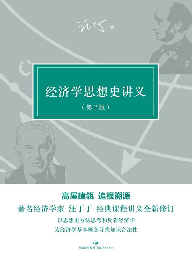 经济学思想史讲义(第2版)