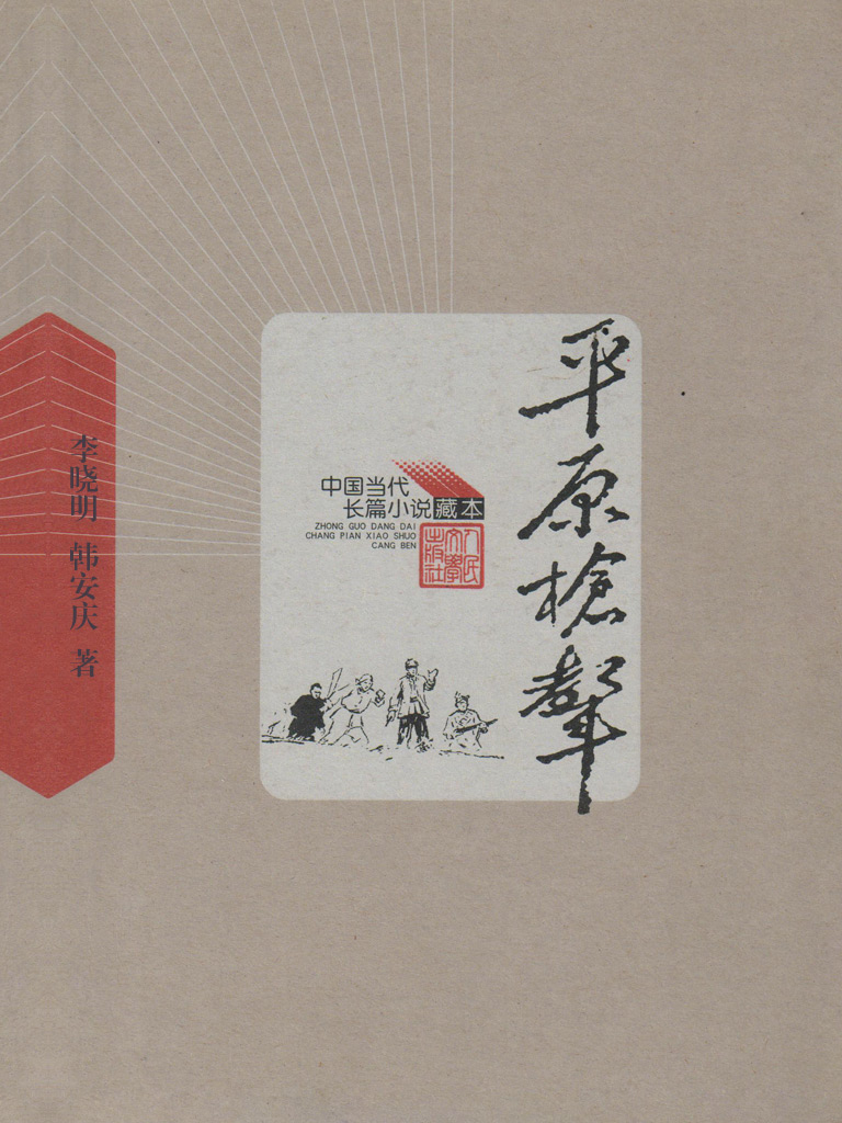 平原枪声(中国当代长篇小说藏本)