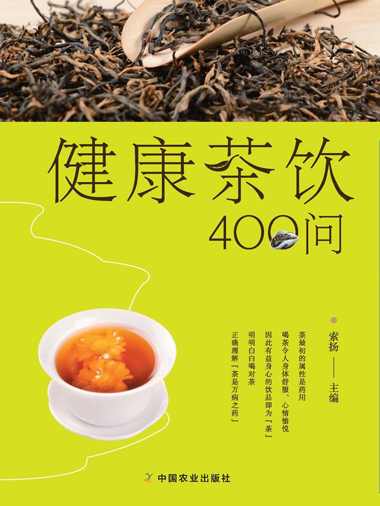 健康茶饮400问