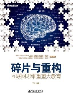 碎片与重构:互联网思维重塑大教育