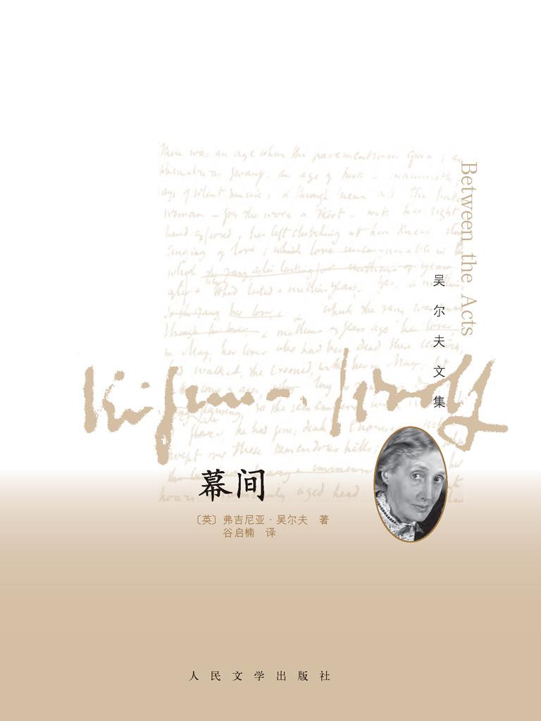 幕间(吴尔夫文集)