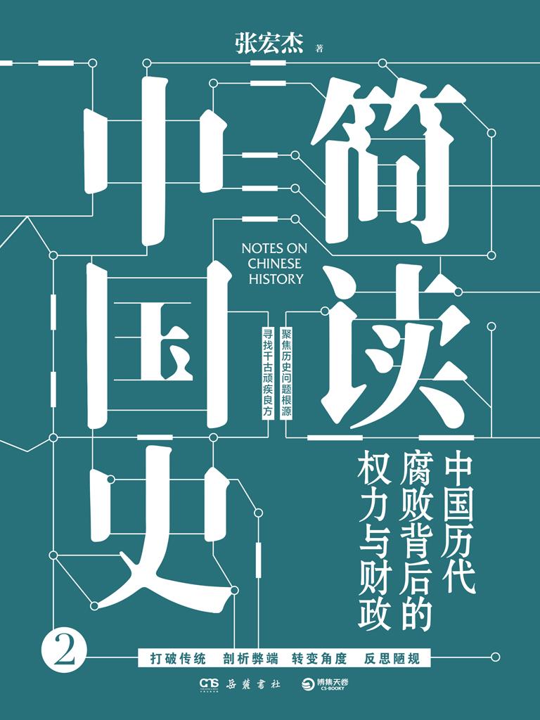简读中国史 2:中国历代腐败背后的权力与财政
