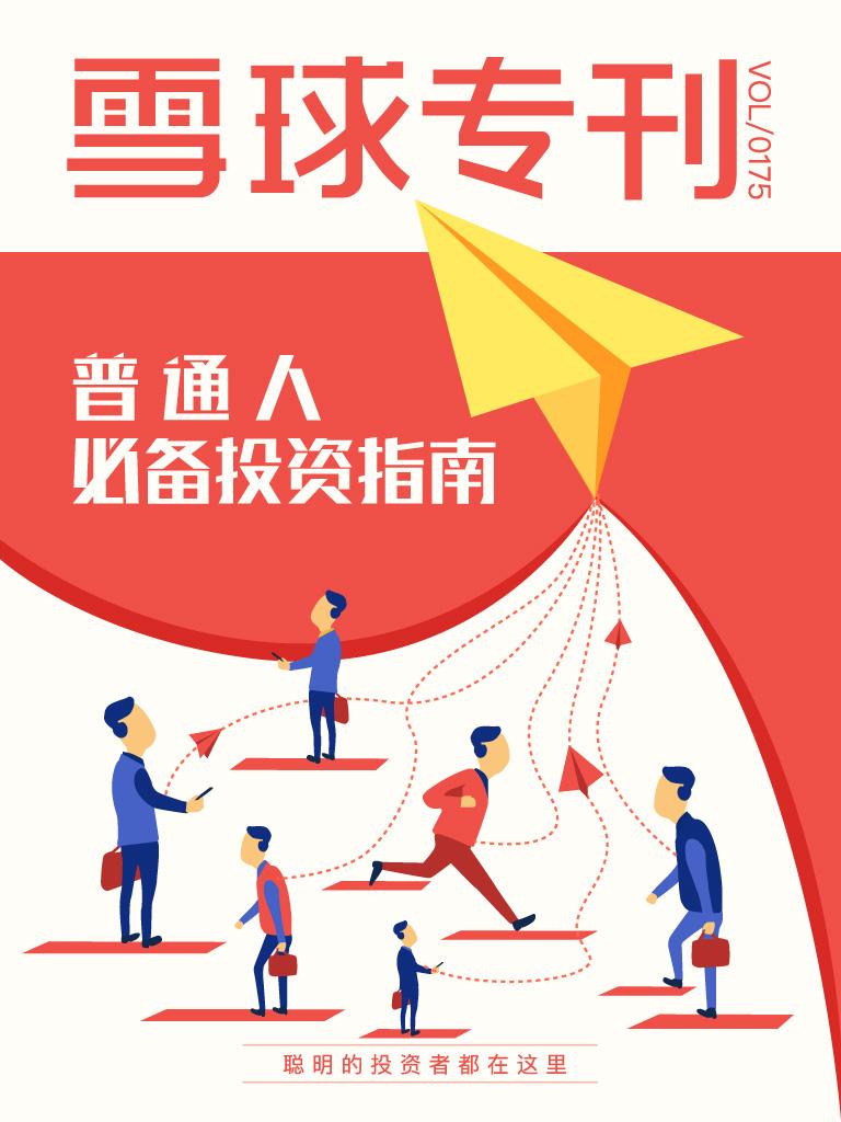 雪球专刊·普通人必备投资指南(第175期)