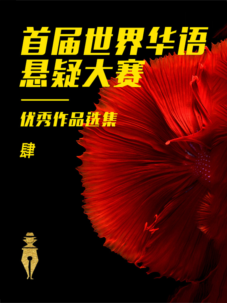 首届世界华语悬疑文学大赛精选集(肆)