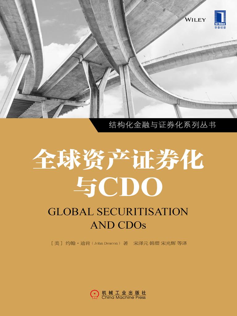 全球资产证券化与CDO