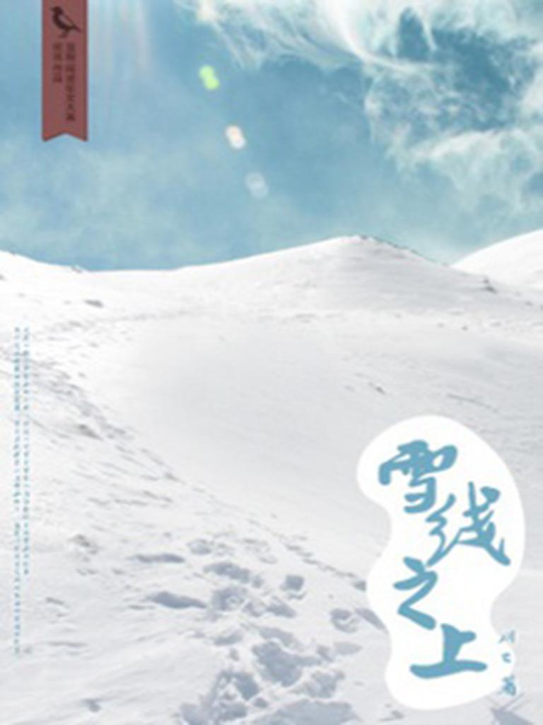 雪线之上(千种豆瓣高分原创作品·看小说)