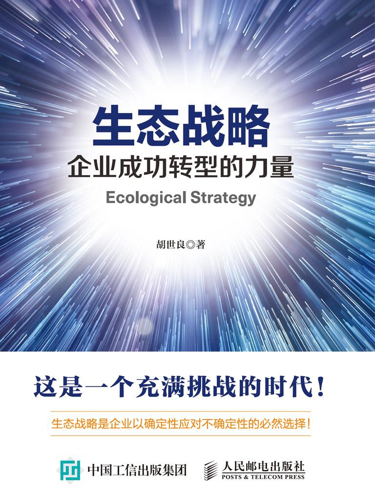 生态战略:企业成功转型的力量