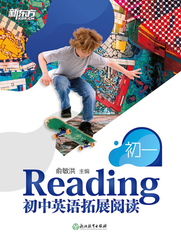 初中英语拓展阅读·初一