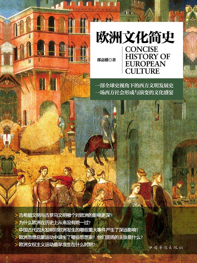 欧洲文化简史