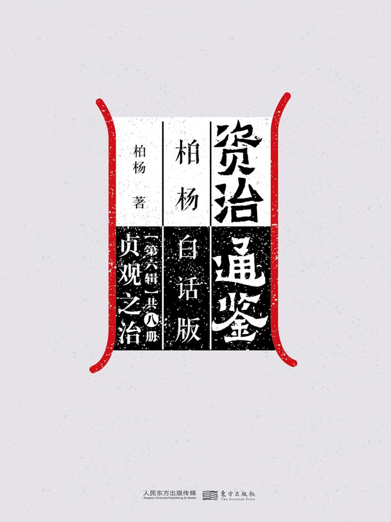柏杨白话版资治通鉴第六辑:贞观之治