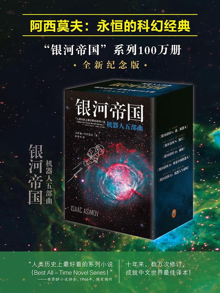 銀河帝國(8-12):機器人系列五部曲
