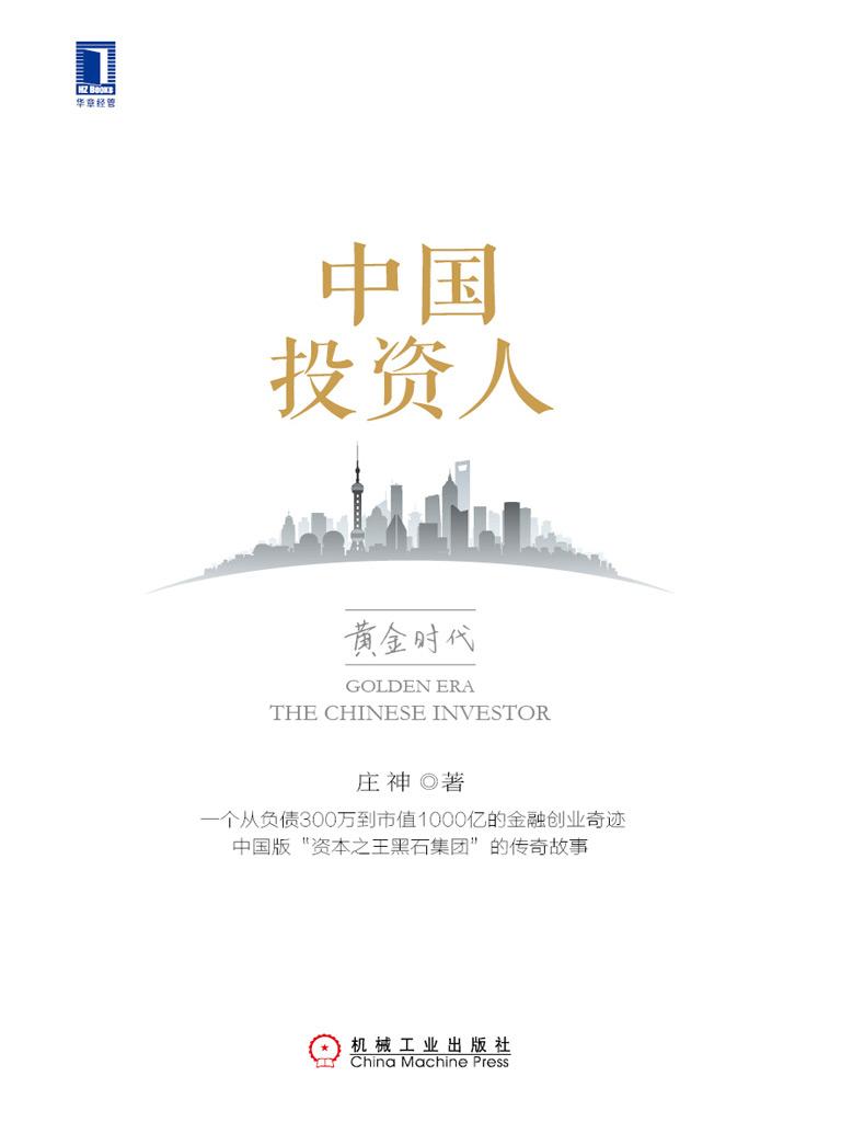 中国投资人