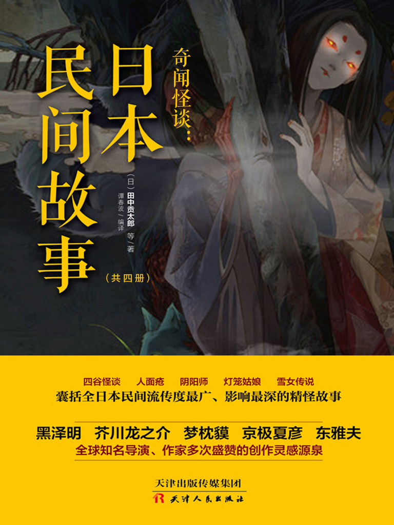 奇闻怪谈:日本民间故事(共四册)