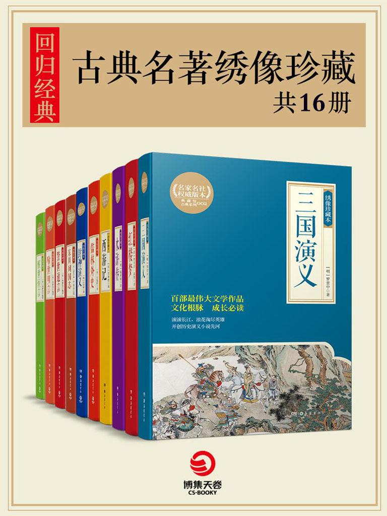 回归经典:古典名著绣像珍藏(共16册)