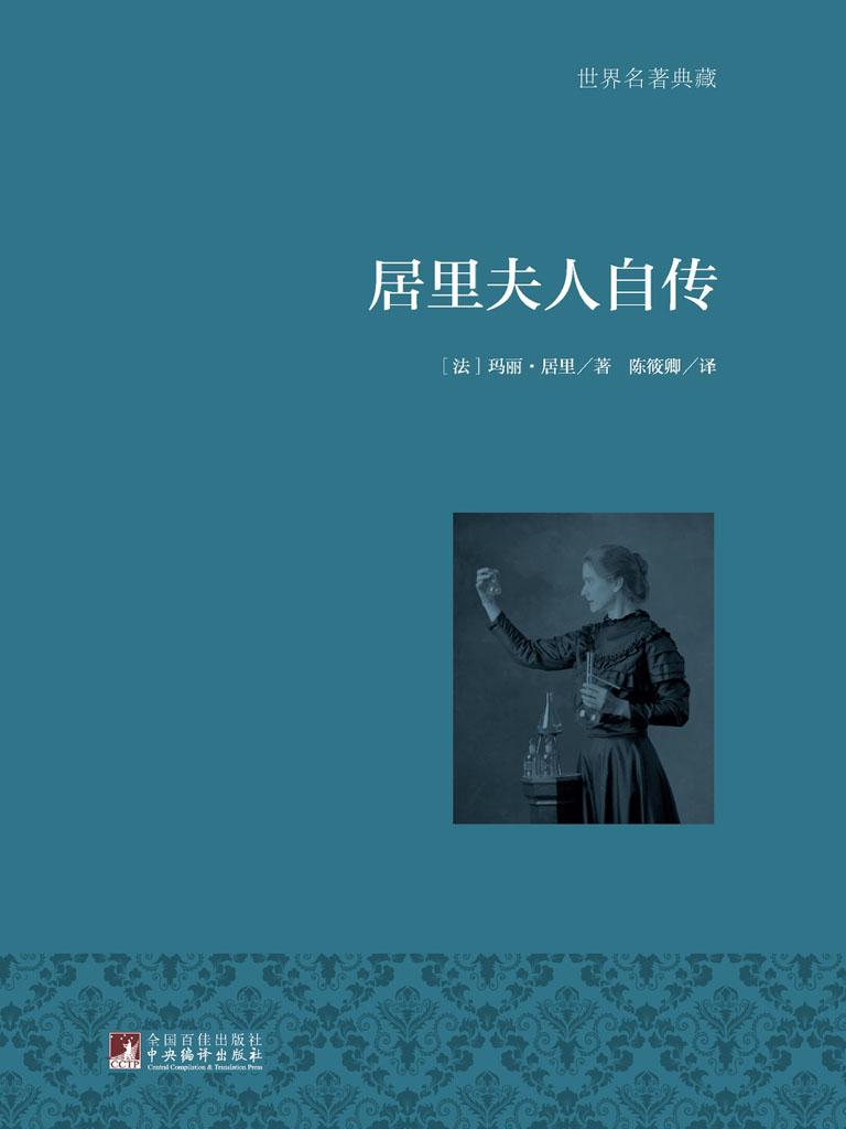 居里夫人自传(世界名著典藏)