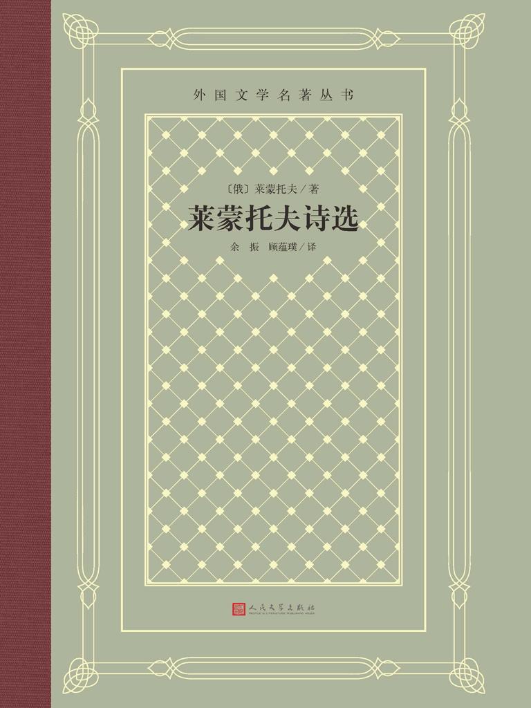 莱蒙托夫诗选(外国文学名著丛书)