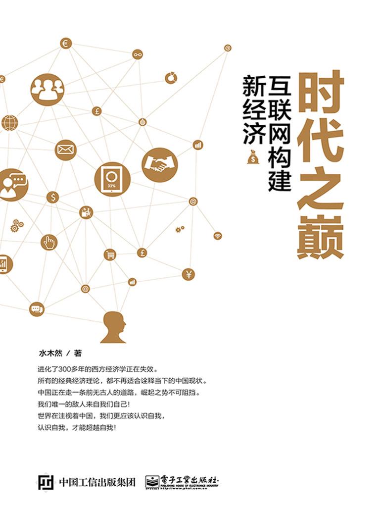 时代之巅:互联网构建新经济
