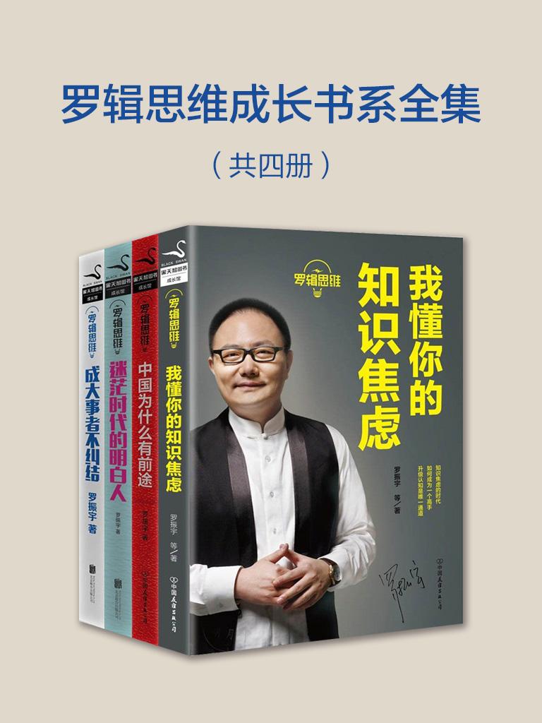 罗辑思维成长书系全集(共四册)