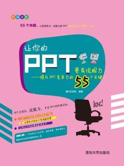 让你的PPT更有说服力:提升PPT竞争力的55个关键