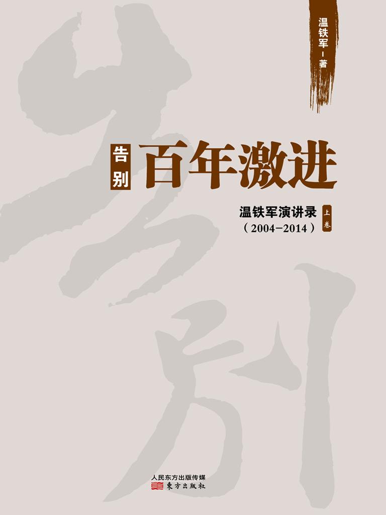 告别百年激进:温铁军演讲录(2004-2014 上卷)