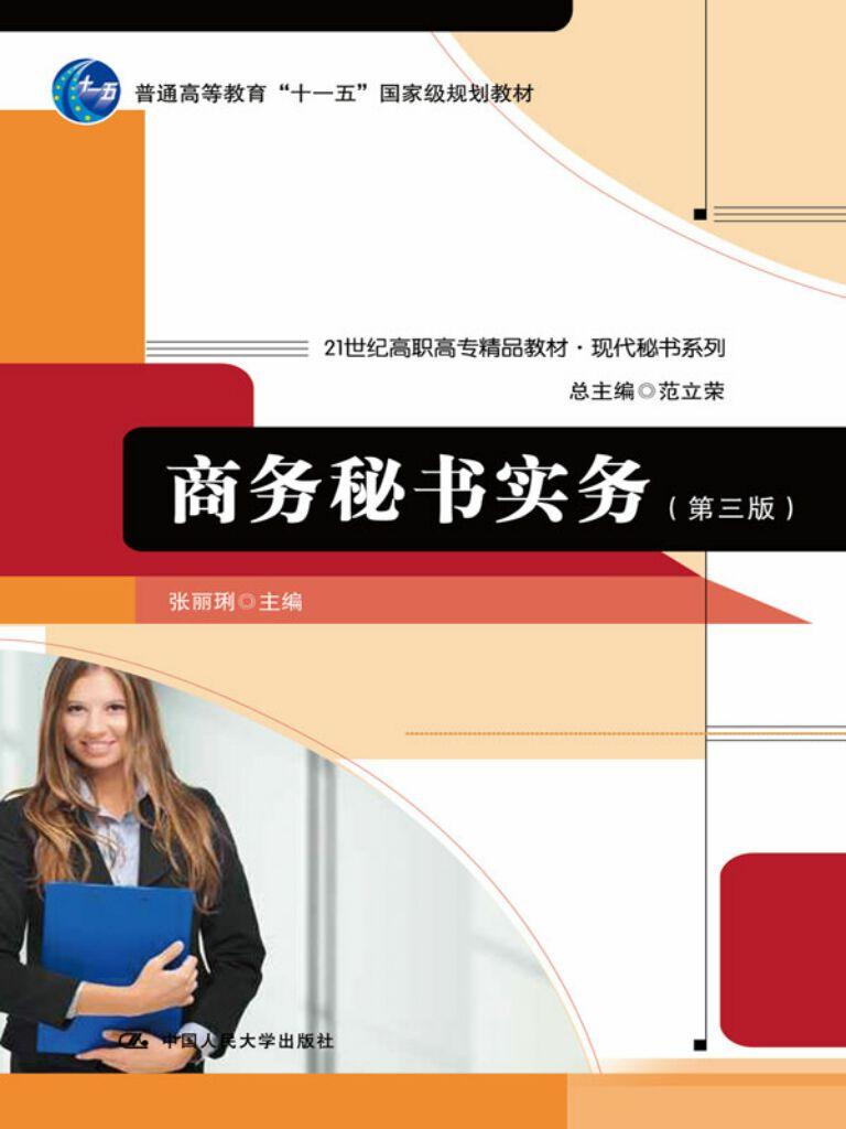 商务秘书实务(第三版)(21世纪高职高专精品教材·现代秘书系列)