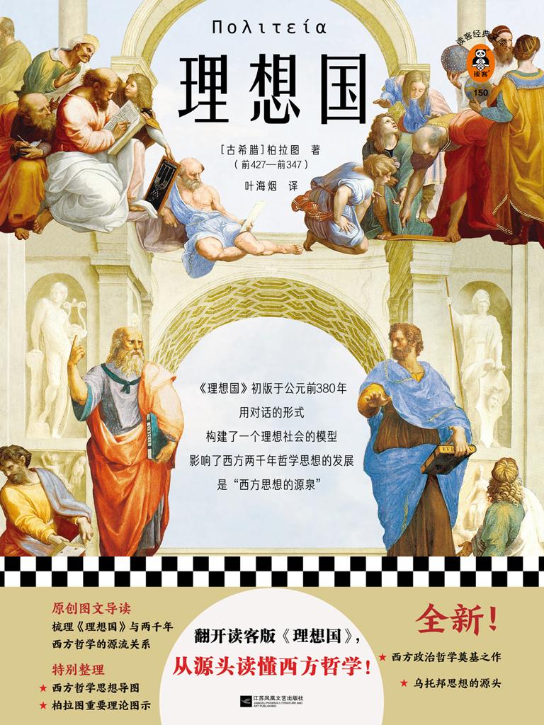 理想国(读客经典文库)