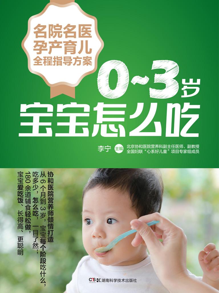 名院名醫孕產育兒全程指導方案:0-3歲寶寶怎么吃