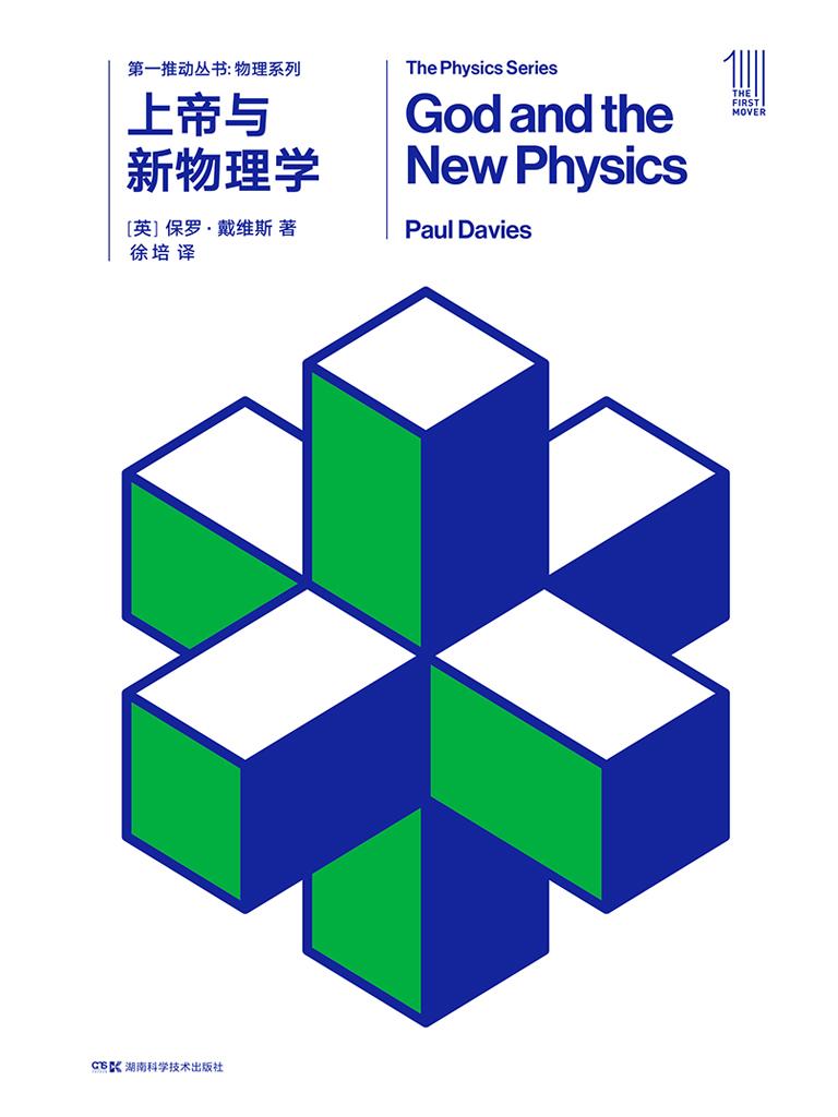 上帝與新物理學(新版 第一推動叢書.物理系列)