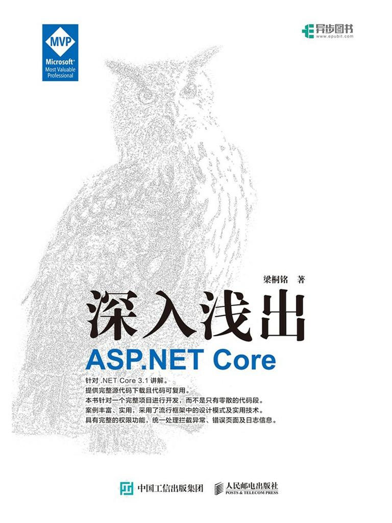 深入浅出ASP.NET Core