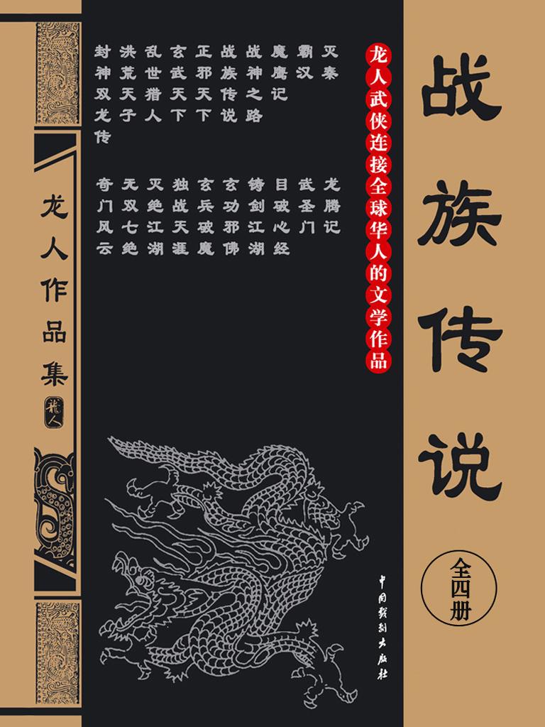战族传说(全四册)
