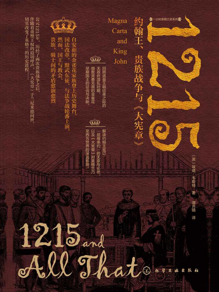 1215:约翰王、贵族战争与《大宪章》