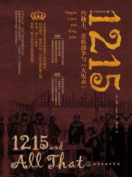 1215:約翰王、貴族戰爭與《大憲章》
