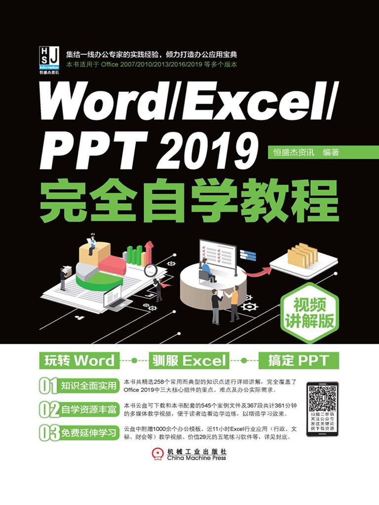 Word/Excel/PPT 2019完全自学教程(视频讲解版)