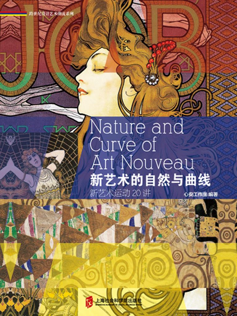 新艺术的自然与曲线:新艺术运动20讲