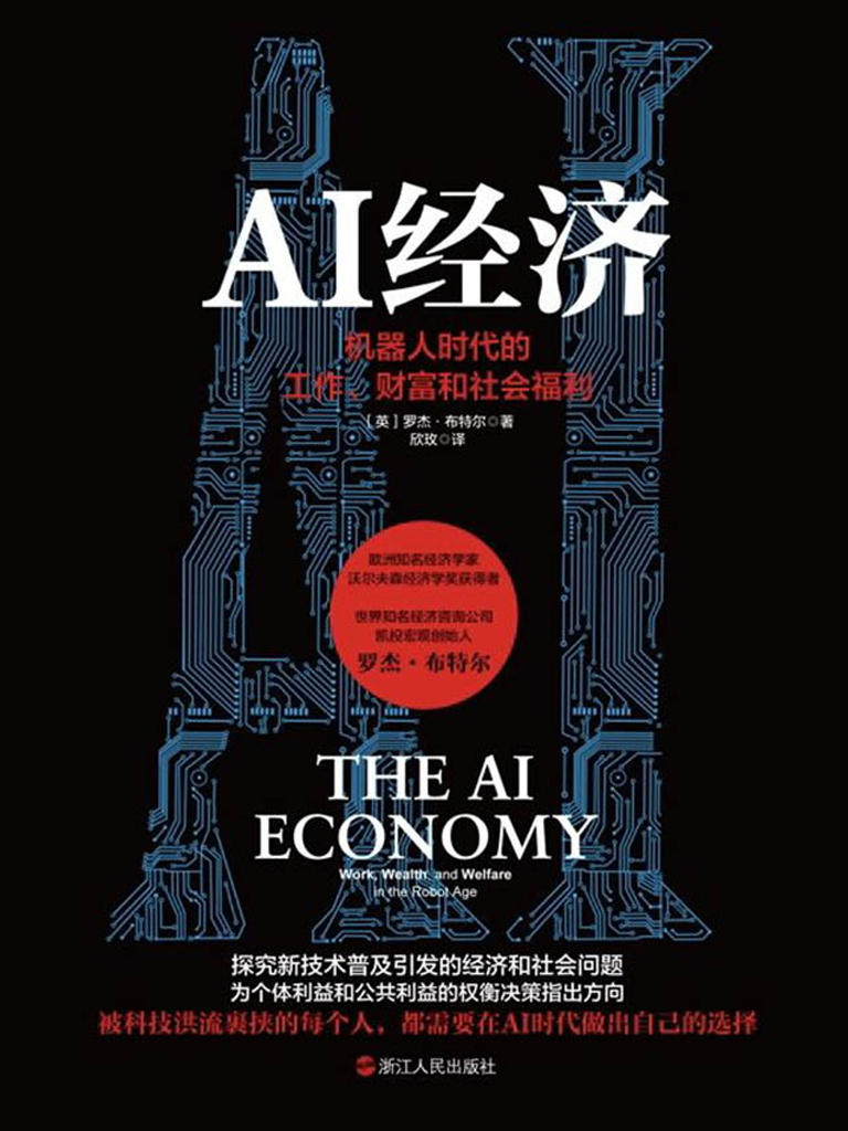 AI经济:机器人时代的工作、财富和社会福利