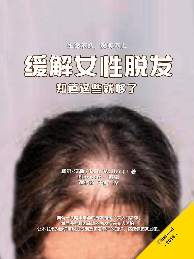 缓解女性脱发:知道这些就够了