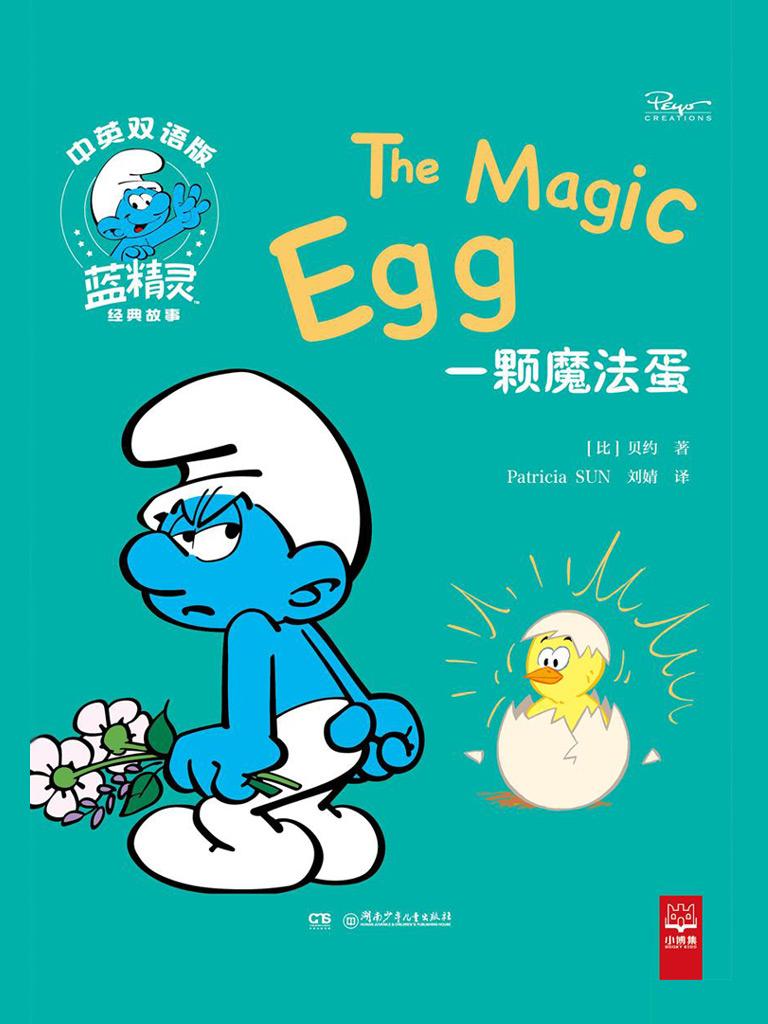 一颗魔法蛋(蓝精灵经典故事)