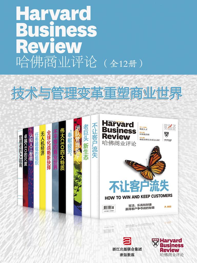 哈佛商业评论·技术与管理变革重塑商业世界(全12册)