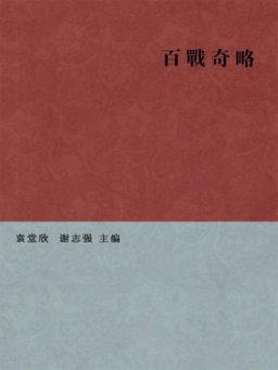 百战奇略(中华国学经典)