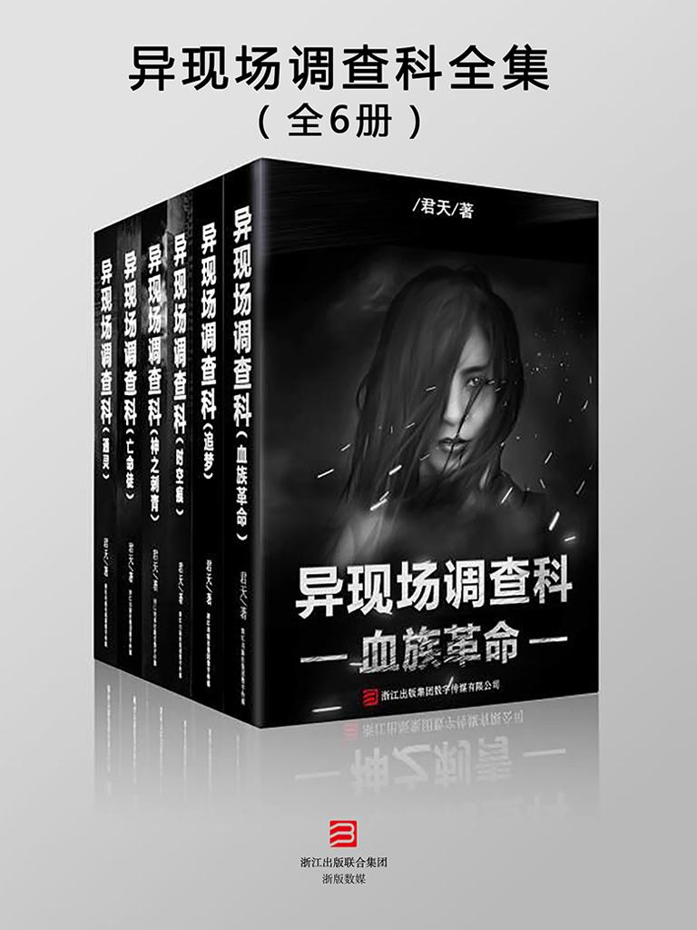 异现场调查科全集(全六册)