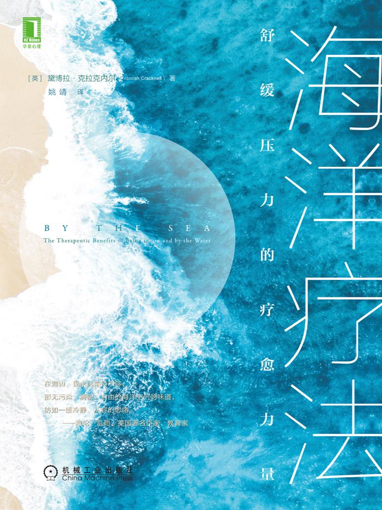 海洋疗法:舒缓压力的疗愈力量