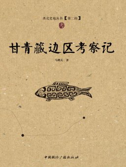 甘青藏边区考察记