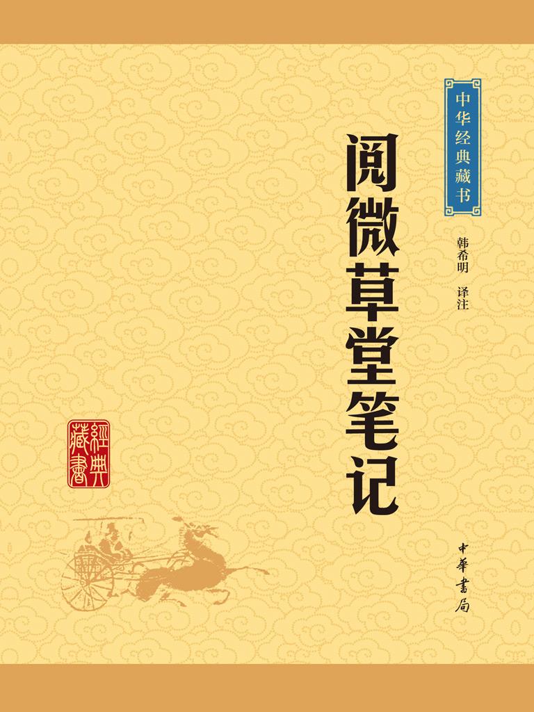阅微草堂笔记(中华经典藏书 升级版)