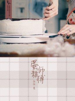 蛋糕师傅(千种豆瓣高分原创作品·世间态)